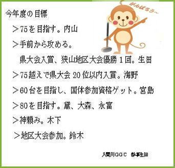入間川目標3.jpg
