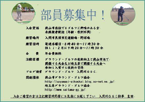入間川png.jpg